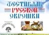Фестиваль Русской окрошки -2017г.