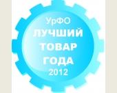 Лучший Товар Года 2012