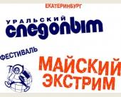 """Большой спортивный праздник """"Майский экстрим"""" 2016г. г.Екатеринбург"""